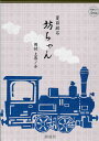 朗読CD夏目漱石作坊ちゃんCD4枚組上恭ノ介朗読