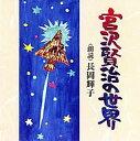 宮沢賢治の世界長岡輝子朗読CD2枚組