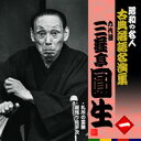 六代目三遊亭円生(一)札所の霊験/居残り佐平次