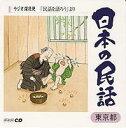 """CD 日本の民話?東京都 ラジオ深夜便""""民話を語ろう"""