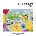 キング・ツイン・ベスト・シリーズよいこのどうよう ベスト (2CD)