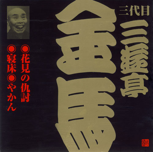 三代目 三遊亭金馬 (6)花見の仇討/寝床/やかん