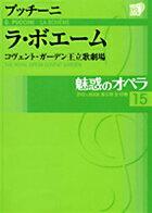 魅惑のオペラ 15プッチーニ:ラ・ボエームDVD+解説BOOK