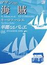 華麗なるバレエ 08アダンほか:海賊DVD