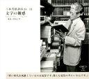 小林秀雄講演第一巻 文学の雑感CD2枚組