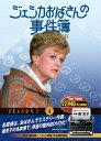 ジェシカおばさんの事件簿 4 + 1巻
