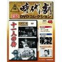 傑作DVDコレクションデアゴスティーニ東映時代劇第48号 十一人の侍