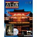 デアゴスティーニ日本の古寺・仏像第7号  平等院