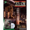 デアゴスティーニ・ジャパン日本の古寺・仏像第18号 浄瑠璃寺/岩船寺