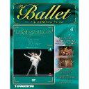 デアゴスティーニ バレエ DVDコレクション第4号 ロミオとジュリエット