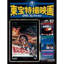 デアゴスティーニ東宝特撮映画DVDコレクション第57号 東京湾炎上
