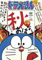ドラえもん 名作コレクションシーズンスペシャル1 秋のおはなし D/S...:roudokusha:10004271