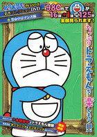 ドラえもんTVシリーズ『名作コレクション』DVD 雪山のロマンス編...:roudokusha:10004668