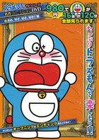 ドラえもんTVシリーズ『名作コレクション』 DVD/S 2  ああ、好き、好き、好き!編...:roudokusha:10004665