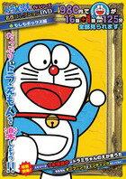 ドラえもんTVシリーズ『名作コレクション』DVD/S 3 もしもボックス編...:roudokusha:10004666