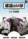 〜江戸古典落語の真髄〜 第1巻 お店噺編 DVD+解説本