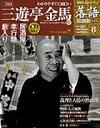 落語 昭和の名人決定版  8 三遊亭金馬1
