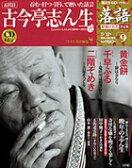 落語 昭和の名人決定版  9 古今亭志ん生2