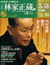 落語 昭和の名人決定版  10 林家正蔵(彦六)1