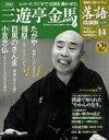 落語 昭和の名人決定版  14 三遊亭金馬 2