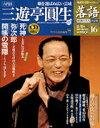 落語 昭和の名人決定版  16 三遊亭圓生2