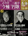 落語 昭和の名人決定版  18 古今亭今輔/三遊亭円歌