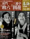 落語 昭和の名人決定版  20 雷門助六/三遊亭圓遊