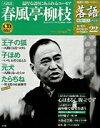 落語 昭和の名人決定版  22 春風亭柳枝