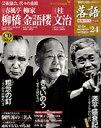 落語 昭和の名人決定版 24 柳橋/金語楼/文治
