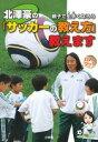 北澤豪の「サッカーの教え方」教えますDVD+BOOK