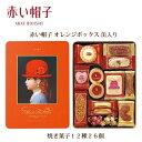 新作登場・贈り物におすすめ 赤い帽子 赤い帽子 オレンジ 1...