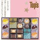 送料無料:贈り物におすすめ あのチョコレートケーキの「Top's」トップスが作ったこだわりスイーツ スイーツ 人気 トップススイーツギフト 出産祝・誕生日・入園...