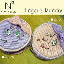 【Narue】サイズが少し大きくなりました♪ナルエーかわいくてお洒落な下着専用 洗濯ネットランジェリー ブラジャー ランドリーネット..