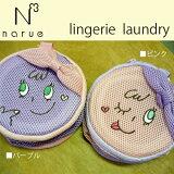 【Narue】サイズが少し大きくなりました♪ナルエーかわいくてお洒落な下着専用 洗濯ネットランジェリー ブラジャー ランドリーネットランドリーケース (スマイルリボン柄) 【あす楽