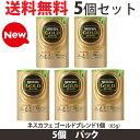 期間限定【送料無料】ネスカフェ ゴールドブレンド エコ&システムパック65g×[5個セッ