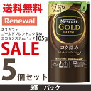 【送料無料】SALE特別限定価格 ネスカフェ ゴールドブレン...
