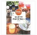 【生活の木】はじめてのアロマテラピー DVD付【smtb-