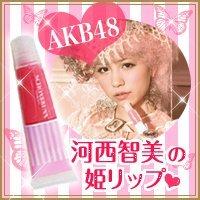 Schönbrunn cosmetics fashion doll gross (AKB48 Tomomi Kasai Princess lip) fs3gm