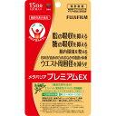 富士フイルム メタバリア プレミアムEX 120粒 (15日分) / 機能性表示食品 FUJIFILM 【メール便対象品】