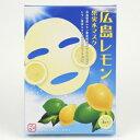 【特価品】 広島レモン 果実水マスク 3枚入り[20000円(税抜)以上で送料無料]
