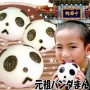【中華まん】元祖パンダまん3個パック!(チョコあん)  02P01Feb14 【RCP】