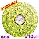 丸型風水盤 10cm【風水雑貨】【ネコポス便可】 rouishin0123