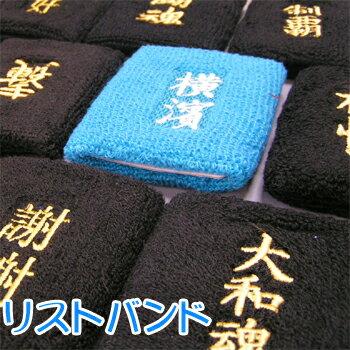 リストバンド★漢字刺繍【ネコポス便可】 rouishin0610