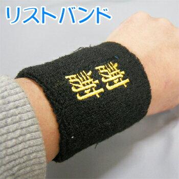 リストバンド★漢字刺繍【ネコポス便可】 rou...の紹介画像3