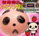 【中華まん】いちごパンダまん(苺ぱんだまん)3個パック   02P01Feb14 【RCP】