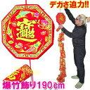 バクチク飾り 爆竹飾り(18個)【大】190cm【開運風水グッズ】