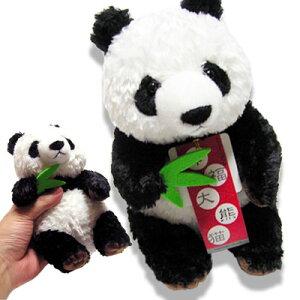 笹を食べる シンフー パンダ ぬいぐるみS(18cm)★幸