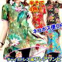 中式唐装!民族風フレアーワンピース(女性用)【ネコポス便可】 rouishin0729