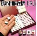 中国麻雀牌!携帯用麻...
