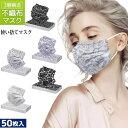 マスク 50枚 血色マスク 不織布 カラー 使い捨て プレゼント レース 花柄 蝶柄 大人用 三層構造 バラ 花粉対策 飛沫防止 抗菌 送料無料